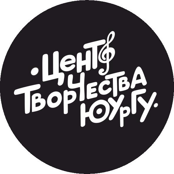 логотип Центра творчества ЮУрГУ